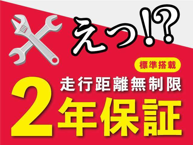 チャンスは千葉・茨城11店舗展開中!!さらに全車距離無制限2年保証付き!チャンスグループの在庫は1200台!!