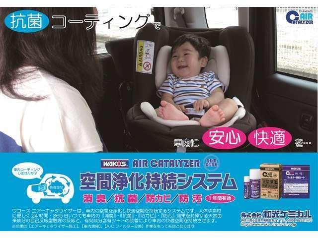 Aプラン画像:これは車内空間を持続的に快適な状態に保つ為の製品です。「消臭」「抗菌」「防カビ」「防汚」性能を持つ自己反応性触媒を主成分とし、複数の有効成分を組み合わせることで「運転中に最も快適な空間」を実現します。