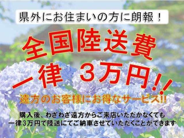 全国陸送費一律3万円キャンペーン♪