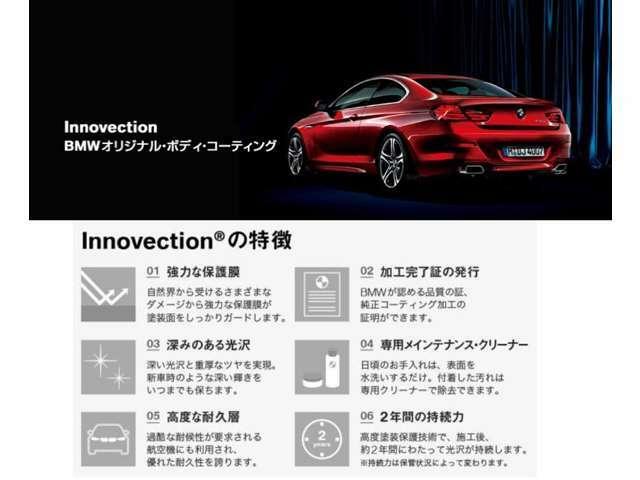 イノベクションとは? 革新的なリアクティブ・ポリマー技術により、塗装面を長期 間保護(Protection)します。 BMW正規ディーラーがご提供する唯一のBMWオリジナルコーティングです。