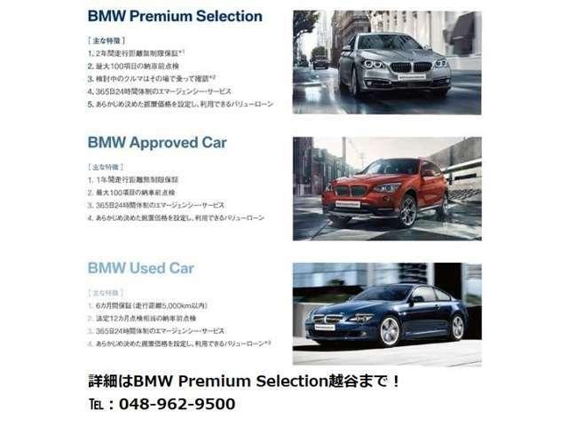 BMW Premium Selection、BMW Approved Car、BMW Used Carという3つの保証プログラムをご用意。 個性溢れる豊富な選択肢の中から、あなたに相応しいBMWを。