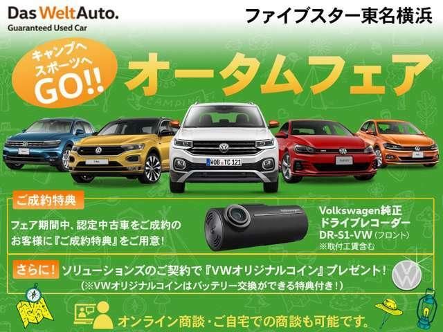 純正ドライブレコーダーをプレゼント!さらに、ソリューションズをご契約で、VWコインプレゼント!詳しくはスタッフまで☆