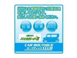 全車抗菌清掃実施納車 お納車前に抗菌処理を実施致しますので安心してお乗り頂けます