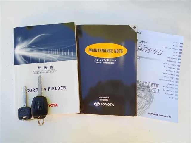 車両取扱説明書・メンテナンスノートも完備です!!安心の1台を選ぶ際、とても大事な項目です(^^♪