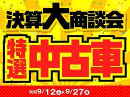 決算大商談会特選中古車!(9月12日~9月27日)