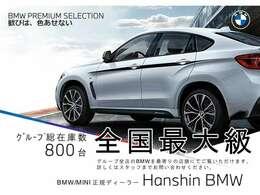 お車のお問合せは 正規ディーラー阪神BMW BPS西宮店0078-6002-214736までお気軽にお問合せ下さい♪
