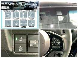 ホンダセンシングはレーダーとカメラにより、衝突回避を支援し、被害を軽減します。