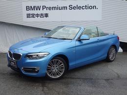 BMW 2シリーズカブリオレ 220i ラグジュアリー ACCセレクトPKGオイスター革HiFiスピーカー