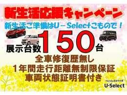 新生活応援キャンペーン開催中です!!事故修復歴無・1年間距離無制限保証・車両状態証明書付き!!安心してお選び頂けるお車を取り揃えております!!お車選びは、是非U-Selectこもので!!