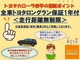 安心トヨタのロングラン保証1年付き!