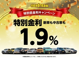 新車もお得な低金利1.9%でご案内いたします!