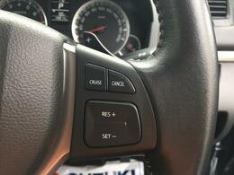 長距離運転で重宝するクルーズコントロール付きです。
