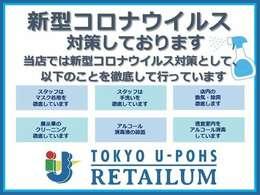 ユーポスグループ全国80店舗展開。掲載されてない車両も、お問い合わせ下さい。東京ユーポス048-793-4035