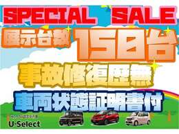 三重県下最大級【HONDAディーラー】の☆ホンダカーズ三重☆のHONDA中古車認定ディーラー『U-Selectこもの』です!全車事故修復歴無し!車両状態証明書付きです。