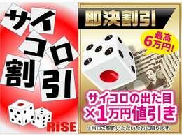 今月はご好評のサイコロ値引きキャンペーンを実施致します!出た目×1万円をお値引きのキャンペーンになります!8月中のみのキャンペーンとなりますので、是非当店へお越しください!