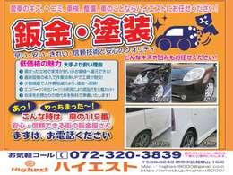 お車の事ならハイエストにお任せください!!!フリーダイヤル(無料)0066-9711-248983