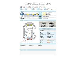 第三者評価機関「AIS社」の車両検査済み!総合評価4.5点(評価点はAISによるS~Rの評価で令和2年12月現在のものです)☆お問合せ番号は40110392です♪