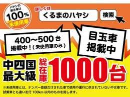 ☆岡山・香川の軽自動車専門店なのでほしい車がきっと見つかります☆カーセンサー掲載車以外にも多数の未公開在庫がありますので是非一度お問い合わせください☆