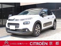シトロエン C3 シャイン パノラミックガラスルーフ 新車保証継承
