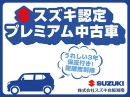 """保証については""""スズキ認定プレミアム中古車""""に適用される、保証期間3年・走行無制限の『スズキOK保証プレミアム』を付帯します。"""