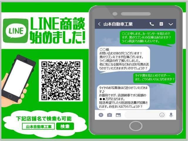 LINEでもお気軽にお問合せください♪画像のQRコードを読み取っていただくと、当店のページに移動します!