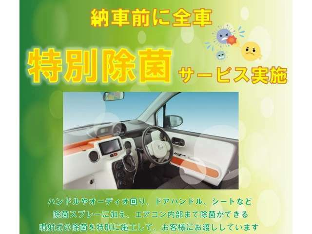 全車両納車時に特別除菌実施致しますので、安心してお乗り頂けます☆その他クリーニングも承ります!