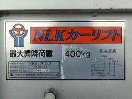 NLKカーリフト(最大昇降荷重400kg)が装備されています。