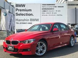BMW 3シリーズ 320d Mスポーツ ヘッドアップディスプレイACC純正HDDナビ