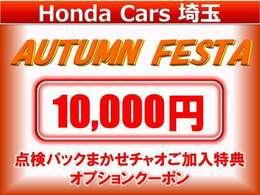 10月1日~11月30日までオータムフェア開催!!今年の秋は家族みんなでGo To,Drive!