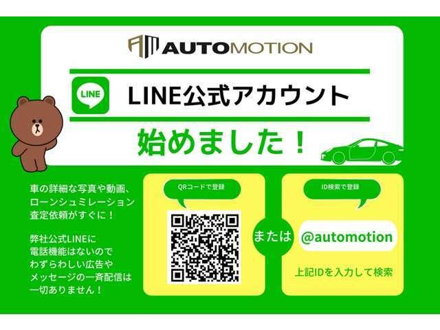 ☆LINE公式アカウント☆ お車の詳細の写真や動画、ローンのシュミレーション、ご質問などなど気軽にご連絡下さい♪わずわらしい広告やメッセージの配信は一切ございませんのでご安心ください。