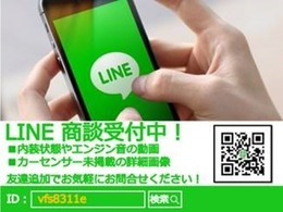 このQRコードを写真に保存後LINE→友達追加→QRコード読み取りの順で簡単に問合せ可能です♪車両状態や追加画像・LINE電話でのテレビ商談も可能です!ID:vfs8311e