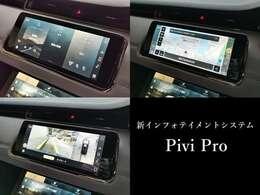 【新インフォテイメントシステム Pivi Pro】ナビゲーションから操作画面・車輌管理までを一新。車内でWi-Fiもご使用いただくことができます!
