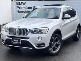 BMW X3 xドライブ20d  xライン ディーゼルターボ 4WD 認定保証サンル-フハイラインPKGモカレザー