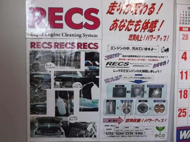 Aプラン画像:RECSでエンジン内部を徹底洗浄!