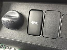 4AT&4WDでイージードライブ