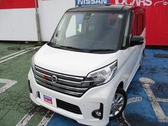 日産 デイズルークス の中古車 660 ハイウェイスターX 東京都八王子市 74.9万円