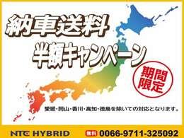 ☆☆納車送料半額キャンペーン実施中!!適応に条件はございません。☆☆