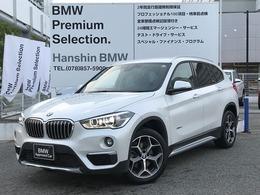BMW X1 xドライブ 18d xライン 4WD コンフォートPKG ワンオナ シートヒーター