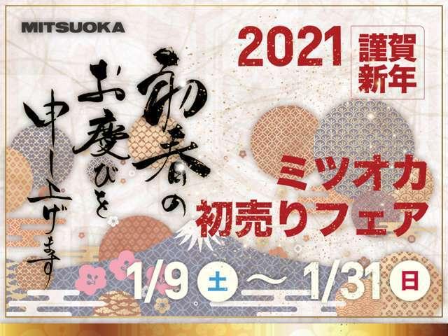 2021年1月9日より新春初売りフェアを開催♪是非この機会にご検討ください!