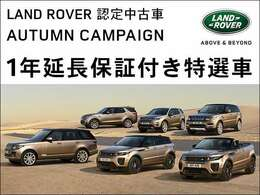 1年延長保証 特選車キャンペーン