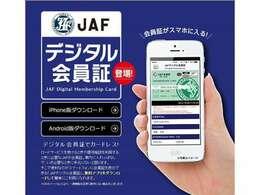 デジタル会員証でカードレス、ロードサービスを受けるときや優待施設を利用するときに必要なJAF会員証車内に入れっぱなしでいざ必要なときに手元に無いと困ります。そこで便利なのがスマフォに会員証を表示できる