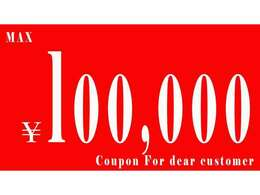 【先着30名様】限定☆期間限定☆11月21日から12月20日まで!!!2020年最後の特大セール開始!!数量限定、期間限定にはなりますが最大10万円のクーポンをプレゼント♪お早目にどうぞ^^