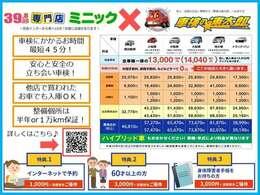 軽39.8万円専門店ミニック×車検の速太郎♪自社工場で行っているためスピード点検!ネット申し込みの方にお得な特典もご用意しております♪詳しくはQRコードから車検の速太郎ホームページをご覧ください!