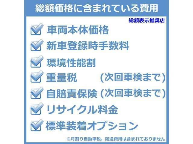 ■お支払総額表示しております(ご来店お引き取り)■自動車税・必要書類取得費用・県外登録・陸送費用は含まれておりません■