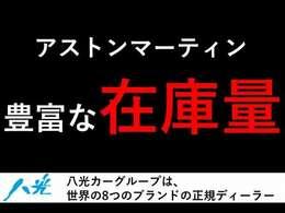 弊社は☆アルファロメオ☆フィアット☆アバルト☆マセラティ☆ジャガー☆ランドローバー☆アストンマーティン☆マクラーレンの8ブランド正規ディーラー『八光カーグループ』になります☆