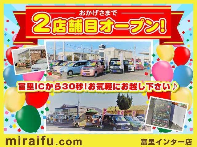 富里インター店は、今年の1月にオープンした2号店です!!綺麗な店内&カーポート・ガレージも完備しておりますので、ゆっくりとお車選びに専念できます♪