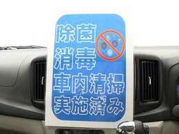 弊社では1台1台消臭、除菌した車を展示しております。