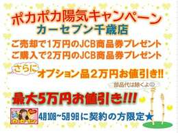 4月10日から5月9日までの期間限定キャンペーン開催☆ お気軽にお問い合わせください(^^)/