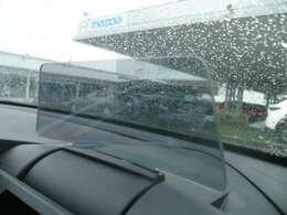 目線を上に向けて、前方視界を良くする、ヘッドアップディスプレイを装備。走行時の車速など投映されるので安全運転にもつながります