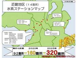 水素ステーションは大阪の中心から40km圏内に7件! 更に140km圏内に7件あります!最新のT-コネクトナビには、ステーションリストがあり目的地検索で補給ポイントが分かるから安心でとっても便利ですよ